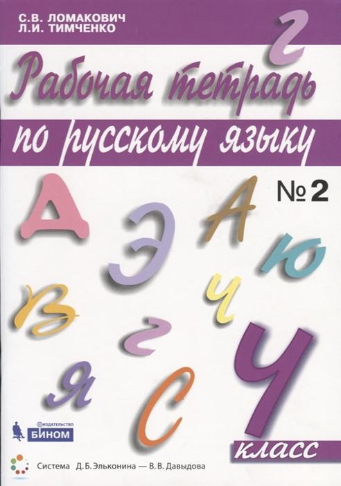 Рабочая тетрадь по русскому языку 4 класс Часть 2