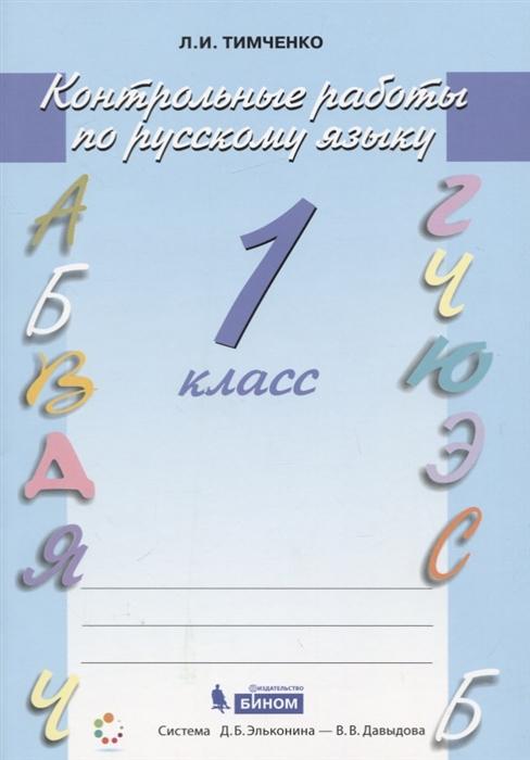 Русский язык 1 класс Контрольные работы