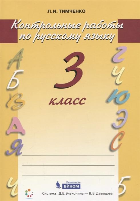Русский язык 3 класс Контрольные работы