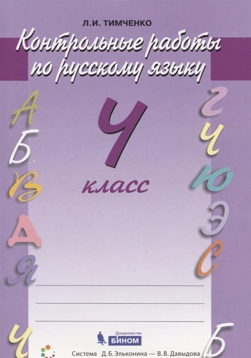 Русский язык 4 класс Контрольные работы