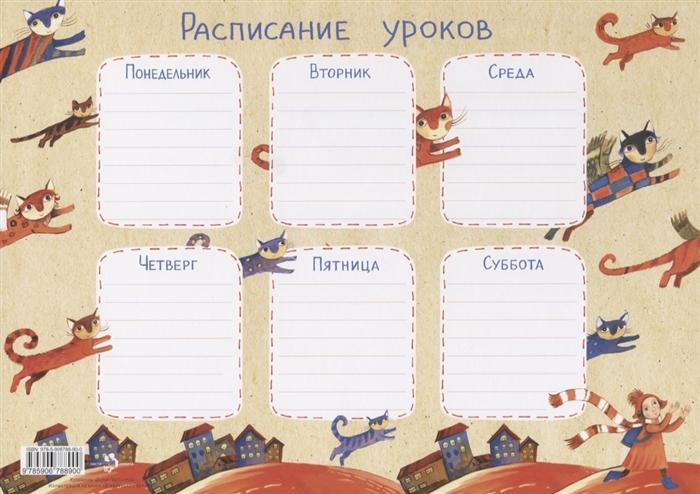 д д кошки о лягушках Герасимова Д. (худ.) Расписание уроков Крылатые кошки