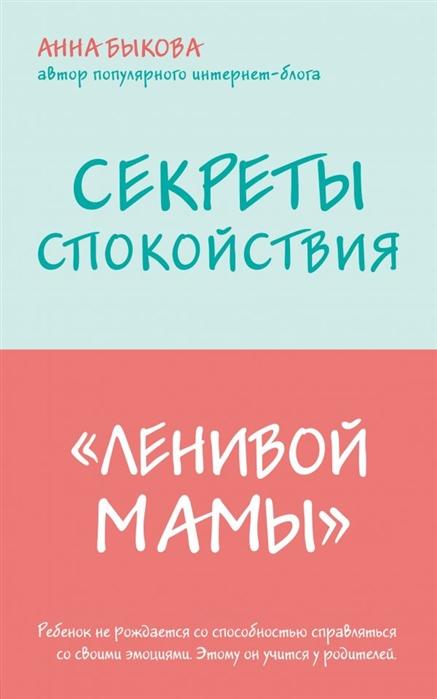 Быкова А. Секреты спокойствия ленивой мамы анна быкова кляксотерапия развивающая тетрадь от ленивой мамы 5