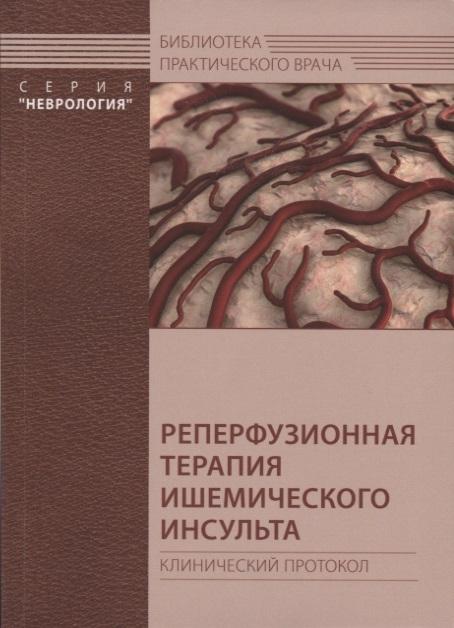 Шамалов Н., Хасанова Д., Стаховская Л. и тд. Реперфузионная терапия ишемического инсульта Клинический протокол