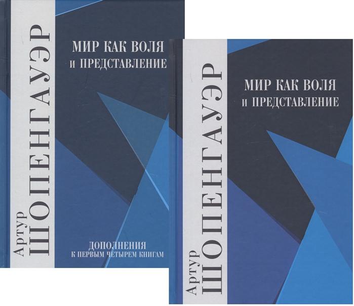 Шопенгауэр А. Мир как воля и представление В 2-х томах комплект из 2-х книг великие империи комплект из 2 х книг