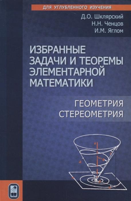 Фото - Шклярский Д., Ченцов Н., Яглом И. Избранные задачи и теоремы элементарной математики Геометрия Стереометрия д о шклярский и м яглом н н ченцов избранные задачи и теоремы элементарной математики геометрия стереометрия