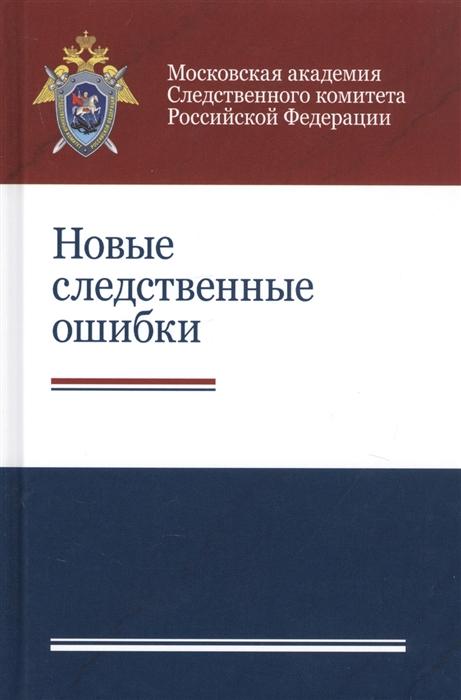 Багмет А., Захарова В., Цветков Ю., Черемисина Т. Новые следственные ошибки