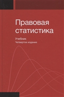 Правовая статистика. Учебник