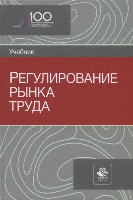 Регулирование рынка труда Учебник