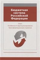 Бюджетная система Российской Федерации. Опыт. Особенности функционирования. Трансформационная стратегия. Монография