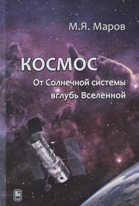 Маров М. Космос От Солнечной системы вглубь Вселенной ступак м а космос