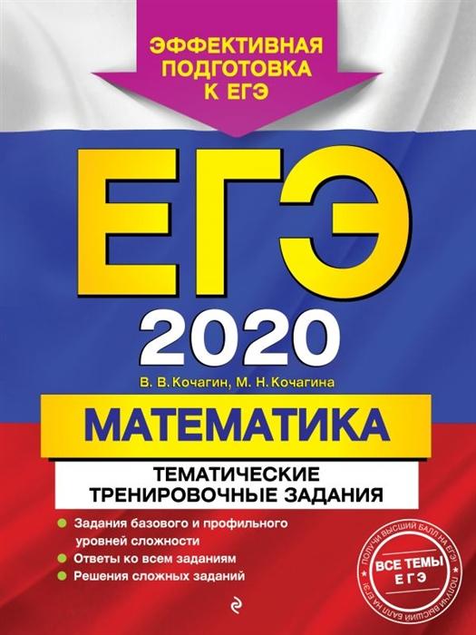 Кочагин В., Кочагина М. ЕГЭ 2020 Математика Тематические тренировочные задания
