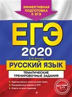 ЕГЭ 2020. Русский язык. Тематические тренировочные задания