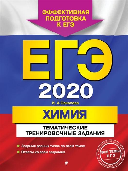 все цены на Соколова И. ЕГЭ 2020 Химия Тематические тренировочные задания онлайн