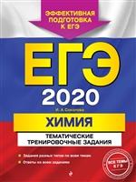 ЕГЭ 2020. Химия. Тематические тренировочные задания