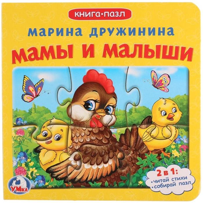 Дружинина М. Мамы и малыши