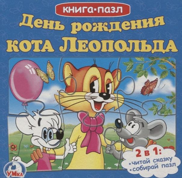 цена на День рождения кота Леопольда