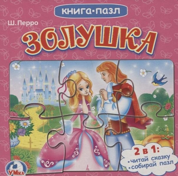 Перро Ш. Золушка золушка книжка панорамка перро ш