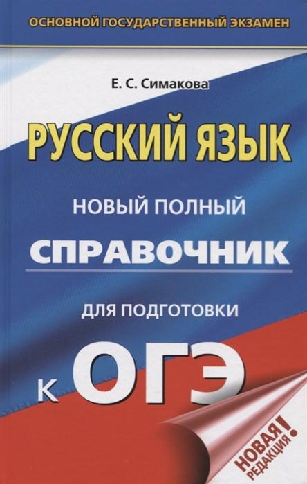 Симакова Е. ОГЭ Русский язык Новый полный справочник для подготовки к ОГЭ