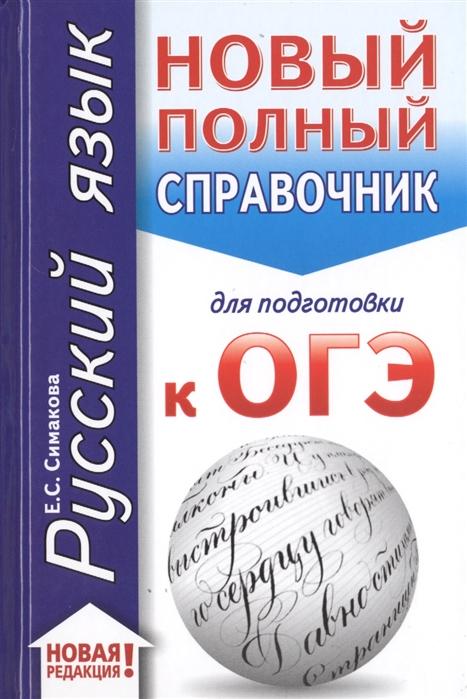 Симакова Е. Русский язык Новый полный справочник для подготовки к ОГЭ