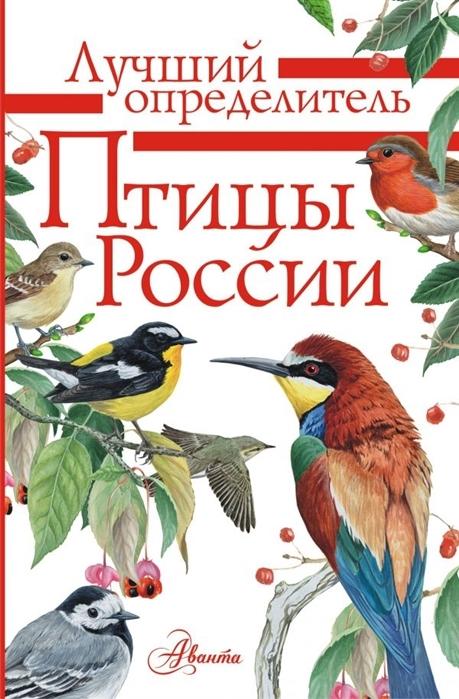 Мосалов А., Волцит П. Птицы России цена