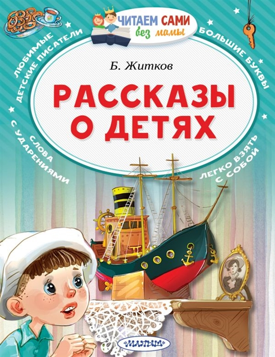 Житков Б. Рассказы о детях цена и фото