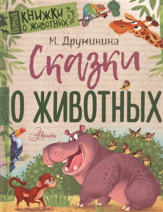 Дружинина М. Сказки о животных цена