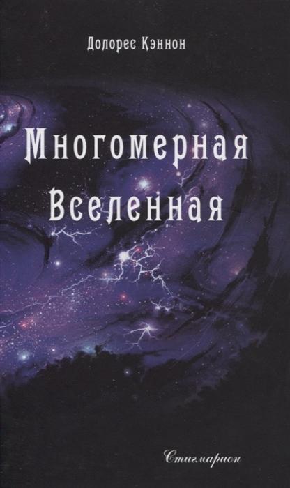 Кэннон Д. Многомерная Вселенная Том 2 кэннон д беседы с нострадамусом том 2 2 е изд