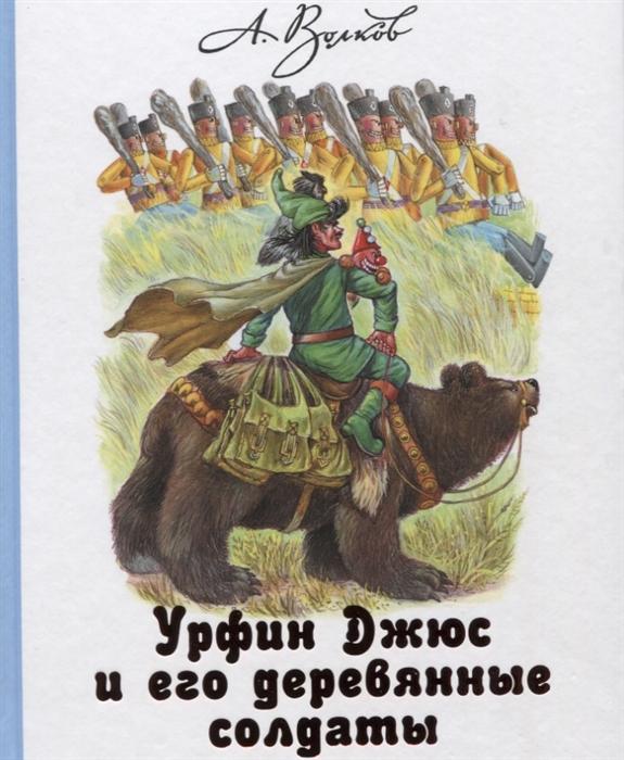Волков А. Урфин Джюс и его деревянные солдаты