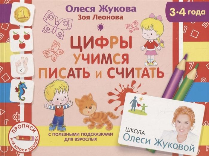 Фото - Жукова О., Леонова З. Цифры Учимся писать и считать 3-4 года жукова о с учимся писать крупные буквы и цифры