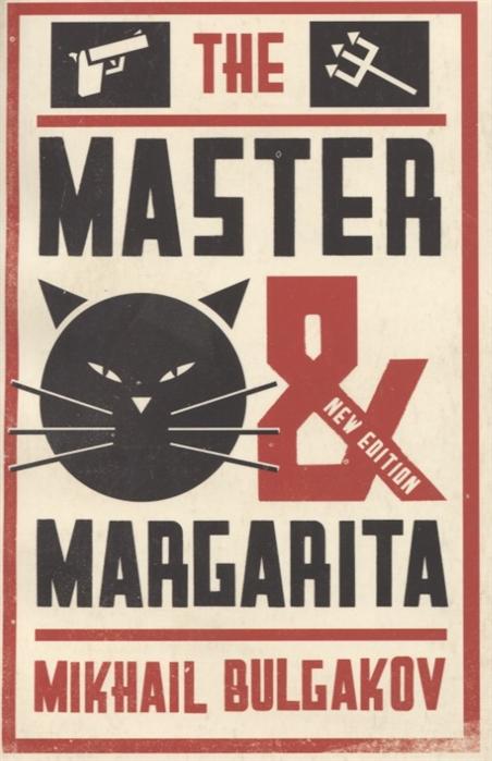 Bulgakov M. Master And Margarita приправа смесь перцев spice master 670 г