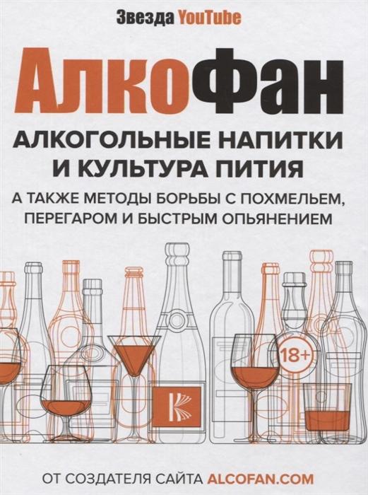 Алкофан Алкогольные напитки и культура пития