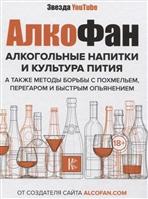 Алкогольные напитки и культура пития