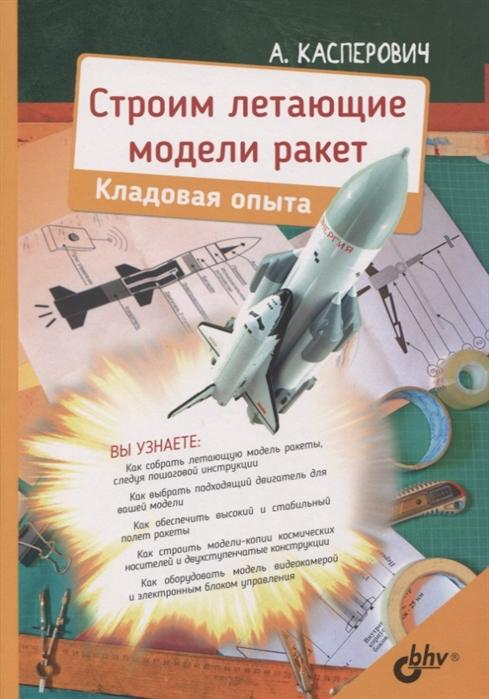 Касперович А. Строим летающие модели ракет Кладовая опыта