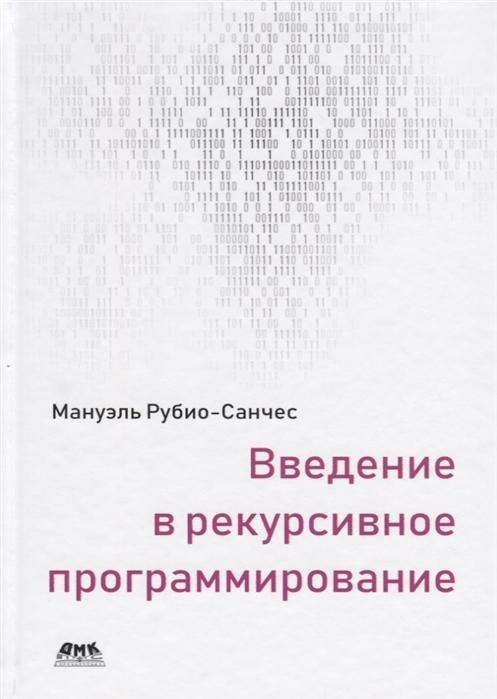 Рубио-Санчес М. Введение в рекурсивное программирование с м окулов программирование в алгоритмах