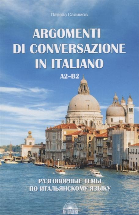 лучшая цена Салимов П. Разговорные темы по итальянскому языку Argomenti Di Conversazione In Italiano A2-B2 Учебное пособие