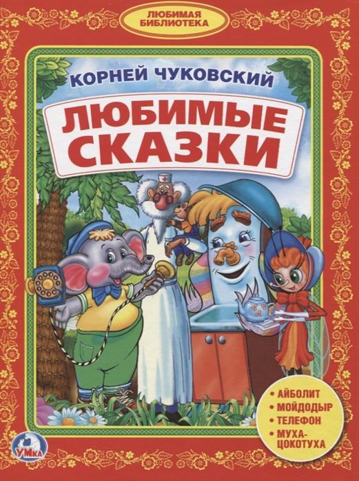 Купить Любимые сказки, Симбат, Сказки
