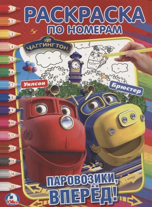 Хомякова К. (ред.) Чаггингтон Раскраска по номерам