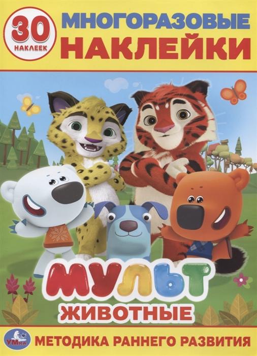 Хомякова К. (ред.) Мульт Животные 30 многоразовых наклеек