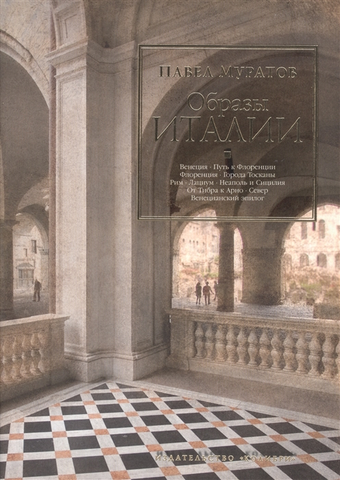 Фото - Муратов П. Образы Италии просто рим образы италии xxi