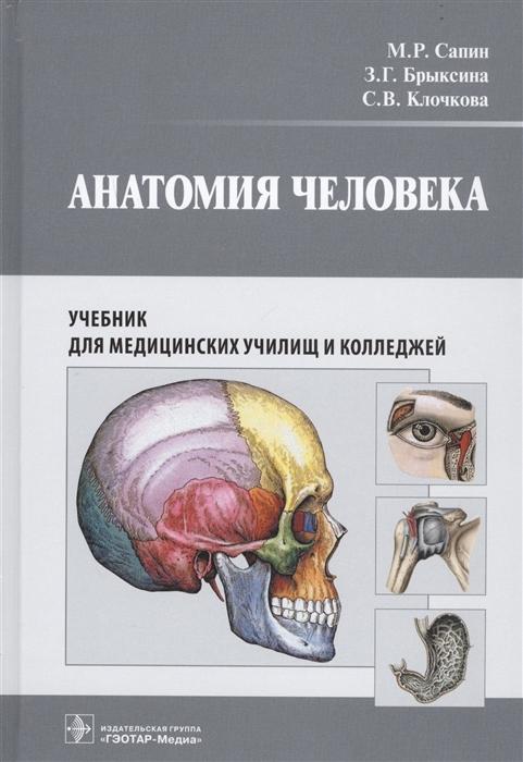 Сапин М., Брыксина З., Клочкова С. Анатомия человека Учебник для медицинских училищ и колледжей м в яковлев полный курс за 3 дня анатомия человека
