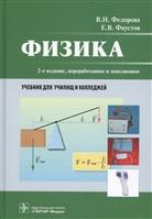 Физика. Учебник для училищ и колледжей