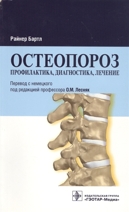 Бартл Р. Остеопороз Профилактика диагностика лечение