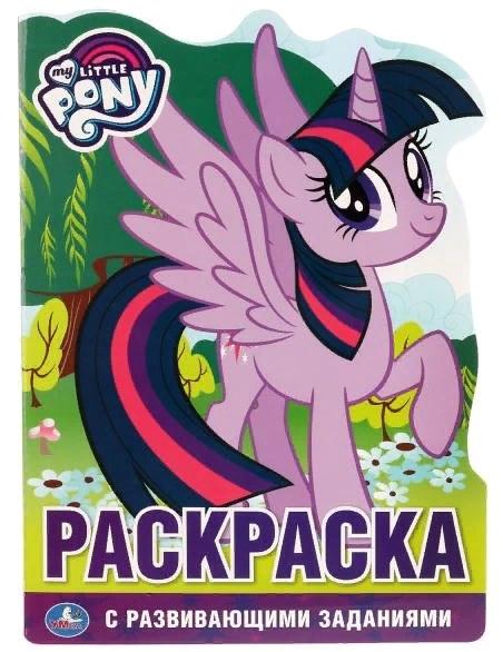 купить Мой маленький пони Раскраска с развивающими заданиями онлайн