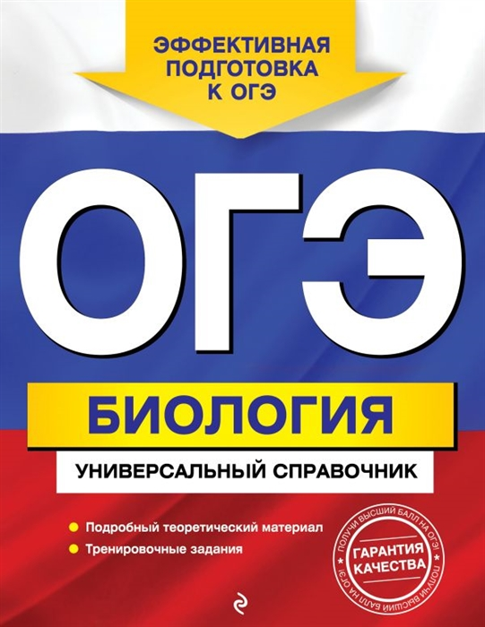 Шабанов Д., Кравченко М. ОГЭ Биология Универсальный справочник цена