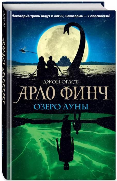Купить Арло Финч Озеро Луны, Эксмо, Детская фантастика