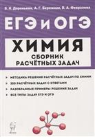 ЕГЭ и ОГЭ. Химия. 9-11 классы. Сборник расчетных задач. Учебно-методическое пособие
