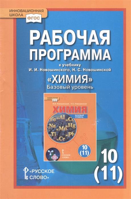 Новошинский И., Новошинская Н. Рабочая программа к учебнику И И Новошинского Н С Новошинской Химия 10 11 класс Базовый уровень