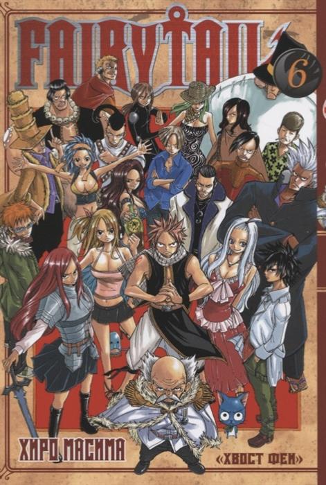 Масима Х. Fairy Tail Хвост Феи Том 6 масима х комикс хвост феи том 9