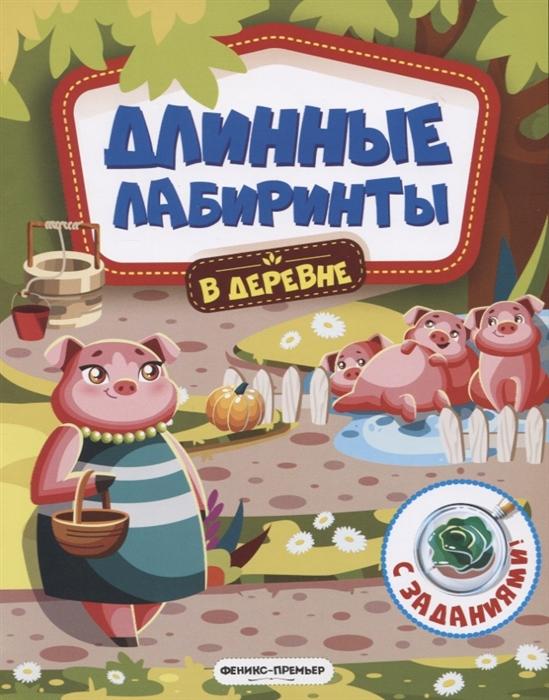 Купить В деревне Книжка-гармошка, Феникс, РнД, Книги - панорамки
