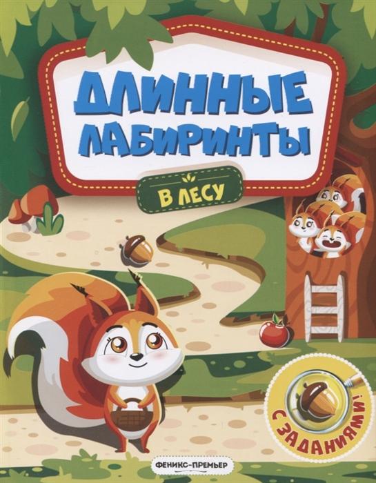 Купить В лесу Книжка-гармошка, Феникс, РнД, Книги - панорамки